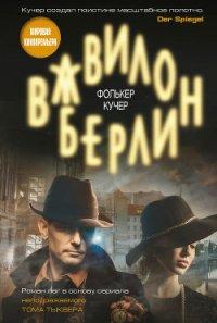 Вавилон-Берлин - Кучер Фолькер
