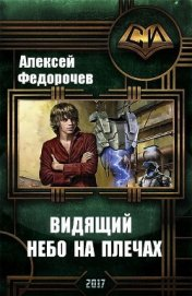 Небо на плечах (СИ) - Федорочев Алексей