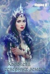 Королева северных земель (СИ)