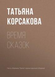 Время сказок - Корсакова Татьяна