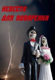 Невеста для Поваренка (СИ) - Дорогожицкая Маргарита Сергеевна