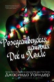 Рождественская история Дек и Холлс (ЛП)