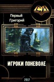 Игроки поневоле (СИ) - Первый Григорий