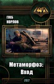 Метаморфоз: Вход (СИ)