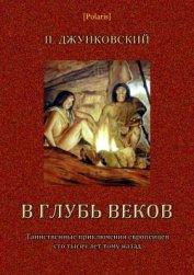 В глубь веков<br />(Таинственные приключения европейцев сто тысяч лет тому назад. В дали времен. Том