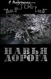 Навья дорога (СИ)
