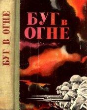 Буг в огне<br />(Сборник)