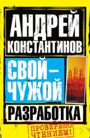 Разработка - Константинов Андрей Дмитриевич