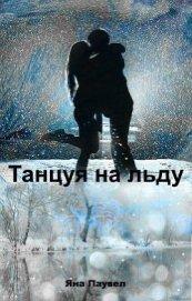 Танцуя на льду (СИ)