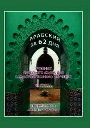 Книга Арабский за 62 дня - Автор El Mahmoudy Amal