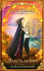 Власть любви - Любимка Настя