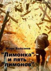 «Лимонка» и пять «лимонов» (СИ) - Волознев Игорь Валентинович
