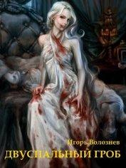 Двуспальный гроб (СИ) - Волознев Игорь Валентинович