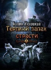 Терпкий запах страсти (СИ) - Караюз Алина