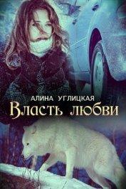 Власть любви (СИ) - Караюз Алина
