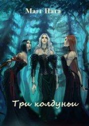 Три колдуньи (СИ)