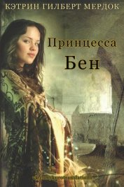 Принцесса Бен (ЛП)