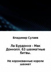 Книга Ла Бурдоннэ – Мак Доннэлл. 63 шахматные битвы - Автор Сулаев Владимир