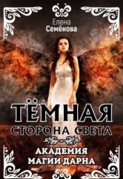 Темная сторона Света (СИ) - Семёнова Елена Владимировна