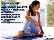 Физическая культура. Осанка и здоровье. Методика формирования невербального поведения. Учебно-методи