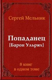 Сборник Попаданец (СИ) - Мельник Сергей Витальевич
