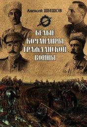 Белые командиры Гражданской войны - Шишов Алексей Васильевич