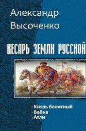 Кесарь земли русской. Трилогия (СИ)