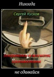 Телохранитель её величества. Противостояние (СИ) - Кусков Сергей