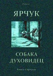 Книга Ярчук — собака-духовидец<br />(Книга о ярчуках) - Автор Барсуков В. И.