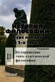 История философии. Том 1. Исторические типы классической философии