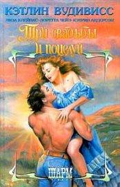 Невеста сумасшедшего графа - Чейз Лоретта
