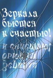 Зеркала бьются к счастью! (СИ) - Клименкова Антонина