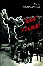 «Шоа» во Львове