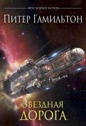 Звёздная дорога - Гамильтон Питер Ф.