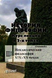 История философии. Том 2. Неклассическая философия XIX–XX веков