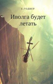 Иволга будет летать (СИ)