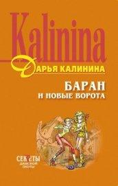 Баран и новые ворота - Калинина Дарья Александровна