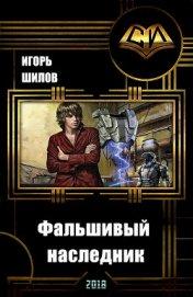 Фальшивый наследник (СИ) - Шилов Игорь Александрович