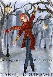 Танец с эльфами (СИ) - Каблукова Екатерина