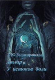 У истоков боли (СИ) - Заднепровская Екатерина