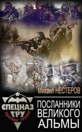 Посланники Великого Альмы (СИ) - Нестеров Михаил Петрович