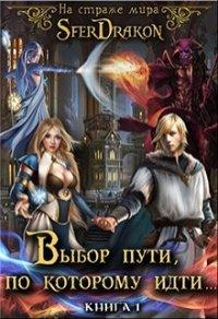 """На страже Мира. Книга 1. Выбор пути, по которому идти... (СИ) - """"SferDrakon"""""""
