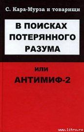 В поисках потерянного разума, или Антимиф-2