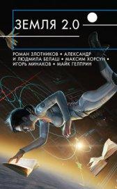 Земля 2.0 (сборник)