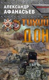 Тихий Дон (СИ)