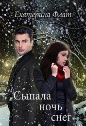 Сыпала ночь снег (СИ) - Флат Екатерина