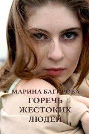 Горечь жестоких людей (СИ) - Багирова Марина