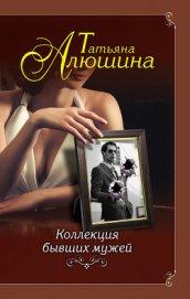 Коллекция бывших мужей - Алюшина Татьяна
