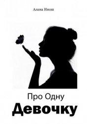 Про Одну Девочку (СИ)