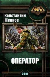 Оператор (СИ)